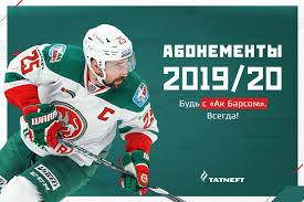 Sibir Novosibirsk II 2019 Fixtures